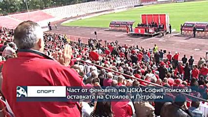 Част от феновете на ЦСКА-София поискаха оставките на Стоилов и Петрович