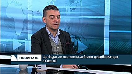 Ще бъдат ли поставени мобилни дефибрилатори в София?