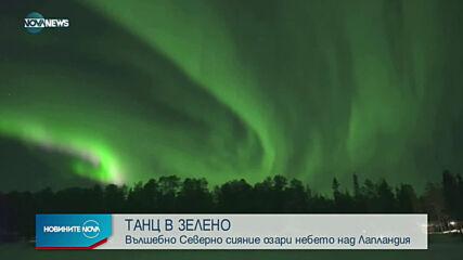Сияние озари небето над Лапландия