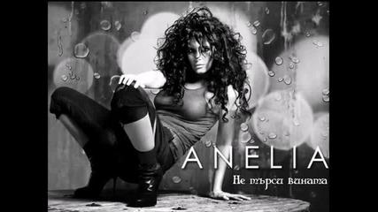 Анелия - Не търси вината