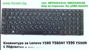 Светеща клавиатура за Lenovo Y580 Y590 от Screen.bg