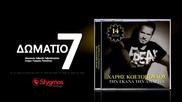 Гръцко 2014! Xaris Kostopoulos - Domatio 7