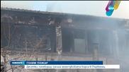 Пожар избухна в село Първенец