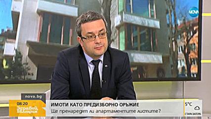 Тома Биков за апартаментите на властта: Скандалът е част от предизборната кампания