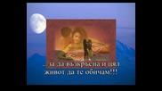 Хвърли огън - Зафирис Мелас (превод)