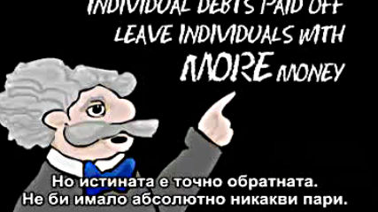 Парите като дълг