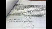 Незаконното Мвр в Хасково