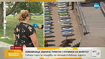 Измамница завлича туристи с почивки на морето