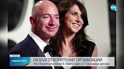 Бившата съпруга на Безос дари 2.7 млрд. долара на благотворителни организации