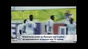 Класически успех на Франция над Сърбия на европейското за юноши под 19 години