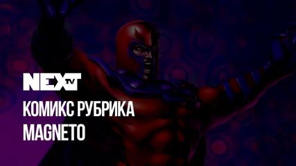 NEXTTV 055: Комикс Рубрика: Magneto