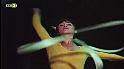 Незабравимият ден ( 1975 ) Е02