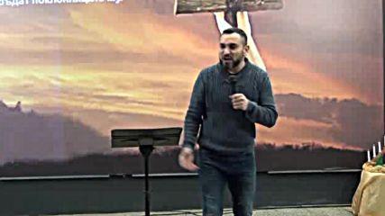 Мястото където Бог обитава - п-р Енчо Христов