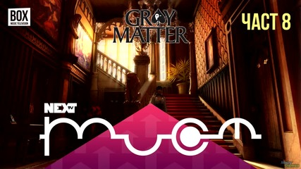 NEXTTV 023: Gray Matter (Част 8) Chokoples и Момчето на което му падна батерията