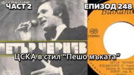 """ЦСКА в стил """"Пешо мъката"""""""