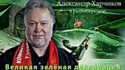 А. Харчиков в радиопередаче Великая зеленая декларация