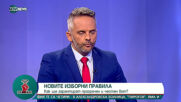Румен Йончев: Предстоящите избори ще бъдат по-честни