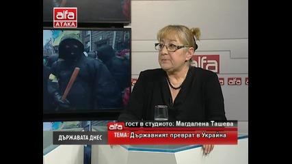 Държавата днес - Магдалена Ташева - Държавният преврат в Украйна. Тв Alfa - Атака 24.02.2014г.