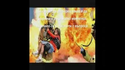 Професия Пожарникар 2