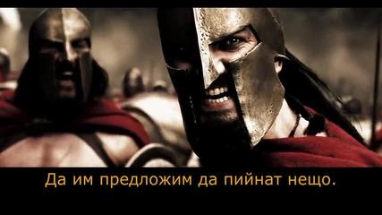 1/2 филмът *300* Бг Субтитри (2006) Джерард Бътлър е: спартанският цар Леонид vs. Ксеркс/персите Hd