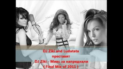 Dj Ziki - Микс като за финал ( Final Mix of 2011 )