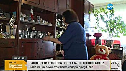 Бабата на Цвети Стоянова отрича гимнастичката да си е рязала вените