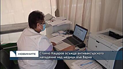 Стойчо Кацаров осъжда антиваксърското нападение над медици във Варна