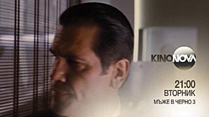 """""""Мъже в черно 3"""" на 21 юли, вторник от 21.00 ч. по KINO NOVA"""