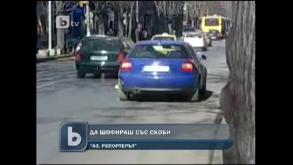 Да шофираш в София със скоби за неправилно паркиране