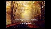 Никога не те заболя! - гръцка балада (текст)