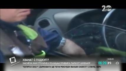 Заснеха пътен полицай да взима подкуп от шофьор