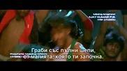 Dhoom 2 (2006) - Dhoom Machale (бг превод)