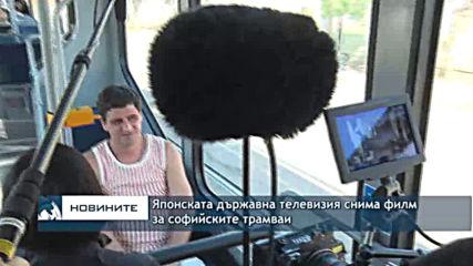 Японската държавна телевизия снима филм за трамваите на София