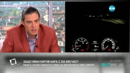 Иван Киров, който кара с 333 км/ч: Аз съм най-примерният шофьор