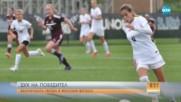 Българка стана звезда в женския футбол на САЩ