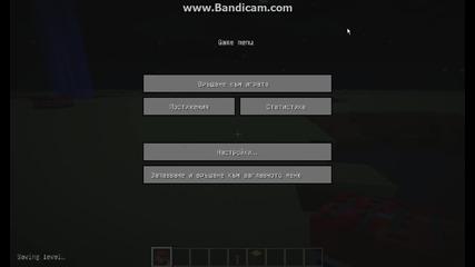 #7 Minecraft как да си направим