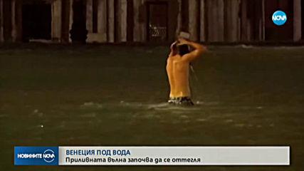 Водата във Венеция се отдръпва