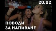 20.02 Поводи за напиване