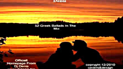 52 Гръцки балади в микс Dj Denis - Greek Illusions 52 Greek balads in the mix
