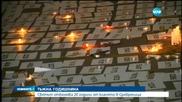 Босна отбелязва 20-тата годишнина от клането в Сребреница