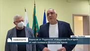 Борисов от Родопите: Извадихме България от най-голямата финансова криза