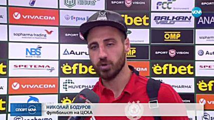 Спортни новини (20.08.2018 - централна емисия)