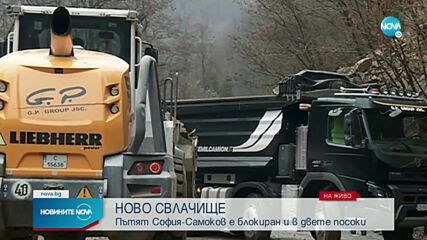 Пътят София - Самоков е блокиран заради свлачище