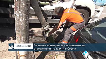 Засилени проверки за състоянието на отводнителните шахти в София