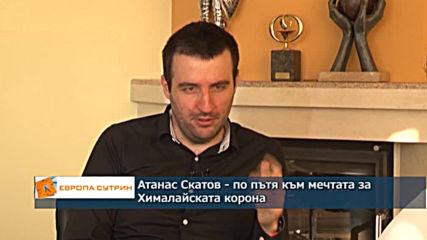 Атанас Скатов - по пътя към мечтата за Хималайската корона