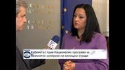 Лиляна Павлова: Започва програма за безплатно саниране на панелките от 1 млрд. лв.