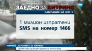 """160 000 лв. от SMS-и отиват за """"топъл обяд"""" в Хитрино"""