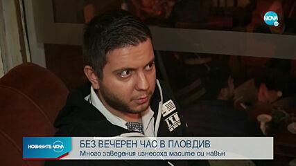 Как заведенията в Пловдив избегнаха забраната на здравния министър?