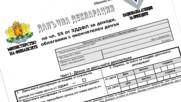 5 стъпки за лесно подаване на данъчни декларации