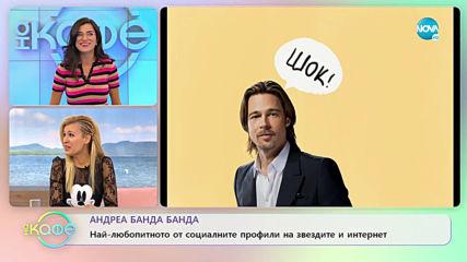 """Андреа Банда-Банда представя горещите новини от социалните мрежи - """"На кафе"""" (19.09.2019)"""